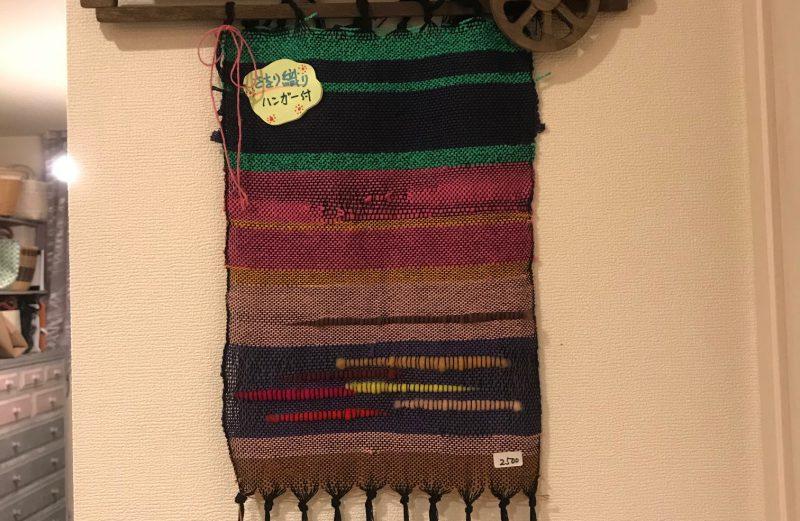 さをり織 ¥2,500